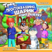 Three from Prostokvashino - We Study to Read - Portada.jpg